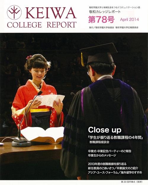 広報誌「敬和カレッジレポート」第78号(2014年4月)