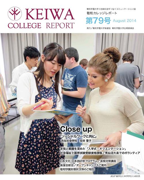 広報誌「敬和カレッジレポート」第79号(2014年8月)