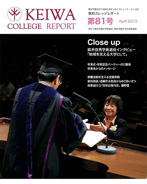 広報誌「敬和カレッジレポート」第81号を発行しました