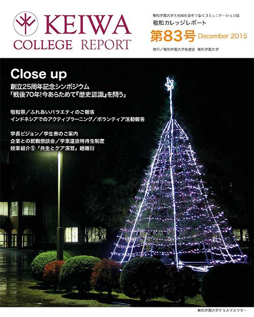 広報誌「敬和カレッジレポート」第83号を発行しました