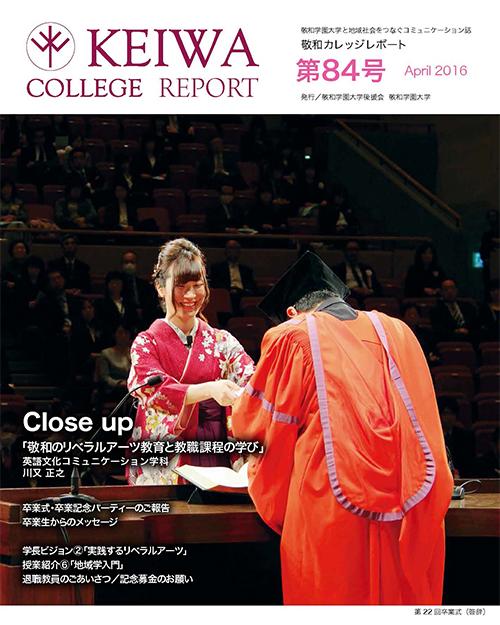 広報誌「敬和カレッジレポート」第84号を発行しました