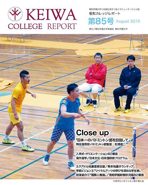 広報誌「敬和カレッジレポート」第85号を発行しました