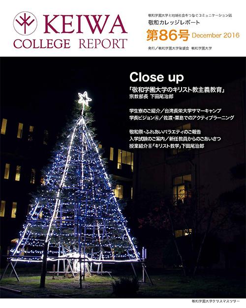 広報誌「敬和カレッジレポート」第86号を発行しました