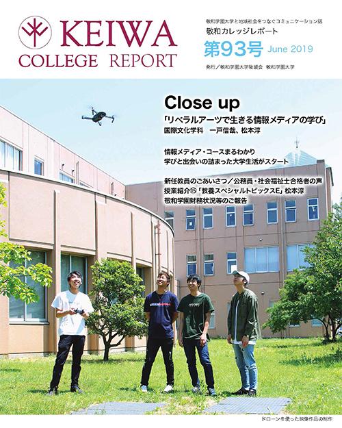 広報誌「敬和カレッジレポート」第93号を発行しました