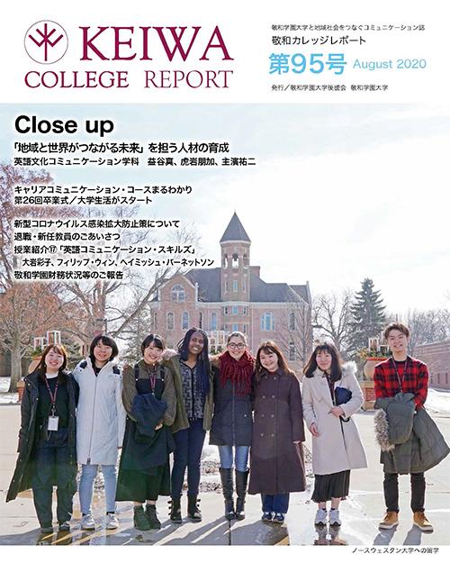 広報誌「敬和カレッジレポート」第95号を発行しました