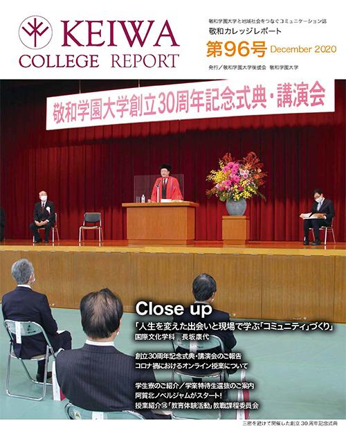 広報誌「敬和カレッジレポート」第96号を発行しました