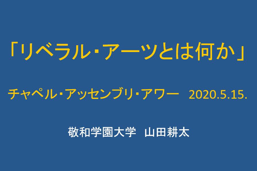 「リベラルアーツとは何か」(2020.5.15 C.A.H.)