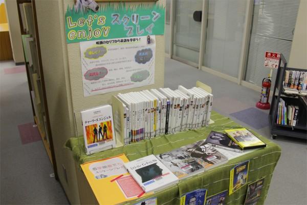春休みに英語力をブラッシュアップ(その1)図書館へ行こう!!