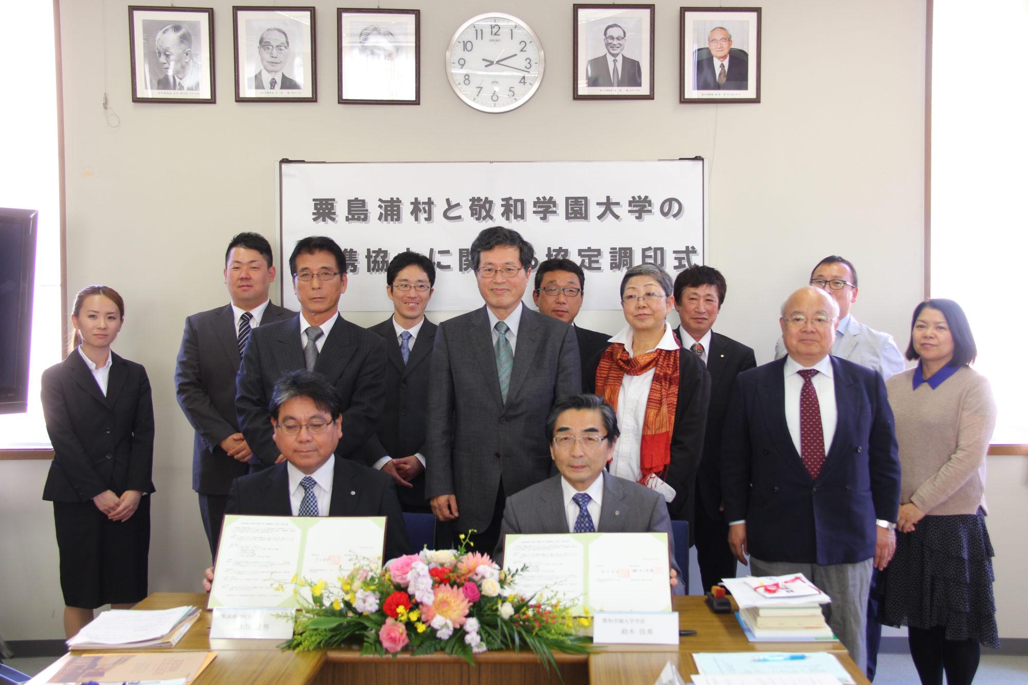 粟島浦村と連携協力に関する協定を結びました