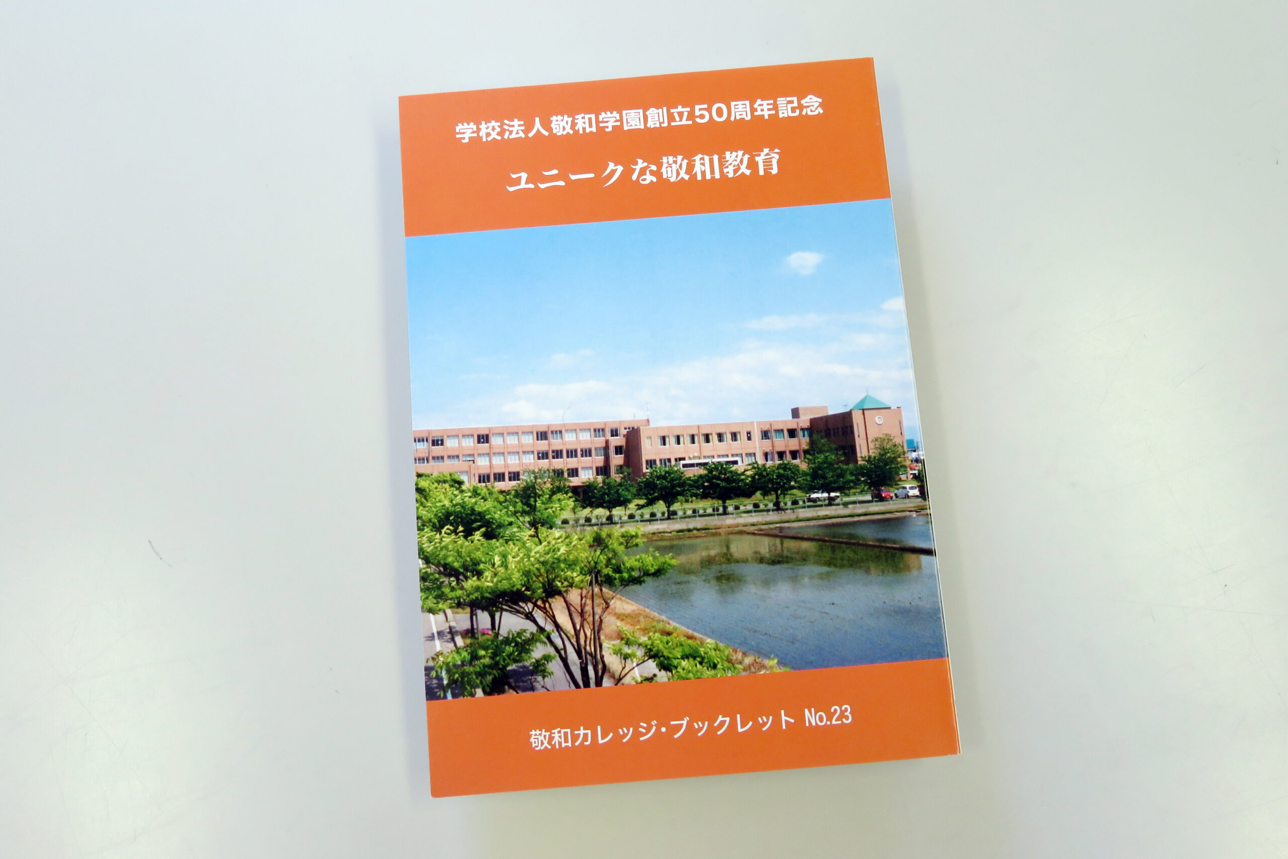 7年間の一貫教育(高校大学合同研修会)