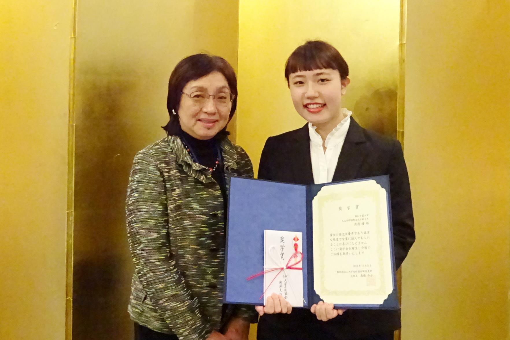 大学女性協会新潟支部の奨学賞を渡邉瞳さん(敬和学園大学)が受賞しました