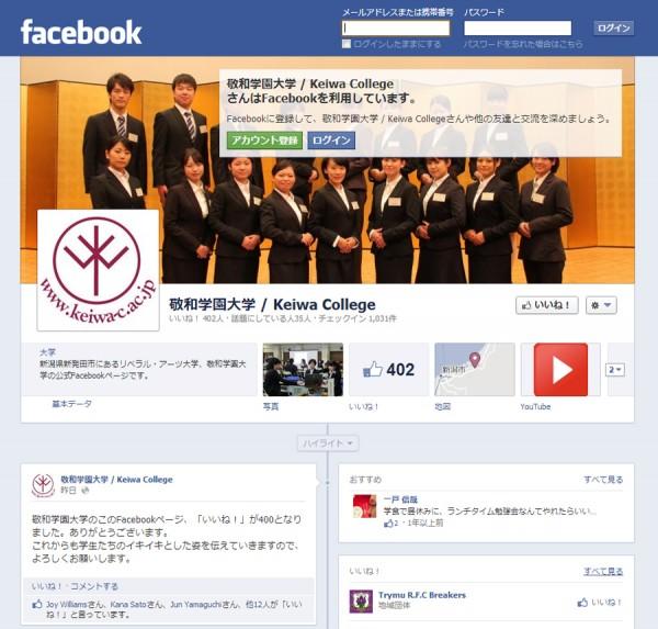 Facebookページの「いいね!」400人を記念し、敬和学園大学のソーシャルメディアを振り返ってみた