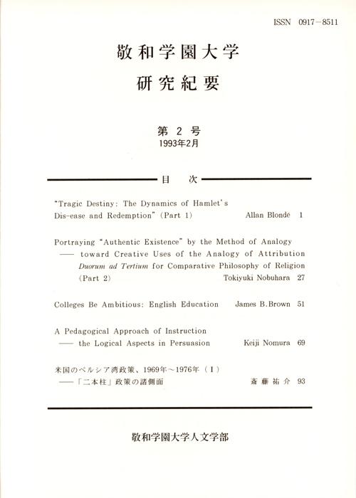 敬和学園大学 「研究紀要」 第2号(1993年9月)