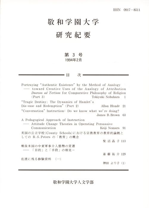 敬和学園大学 「研究紀要」 第3号(1994年2月)
