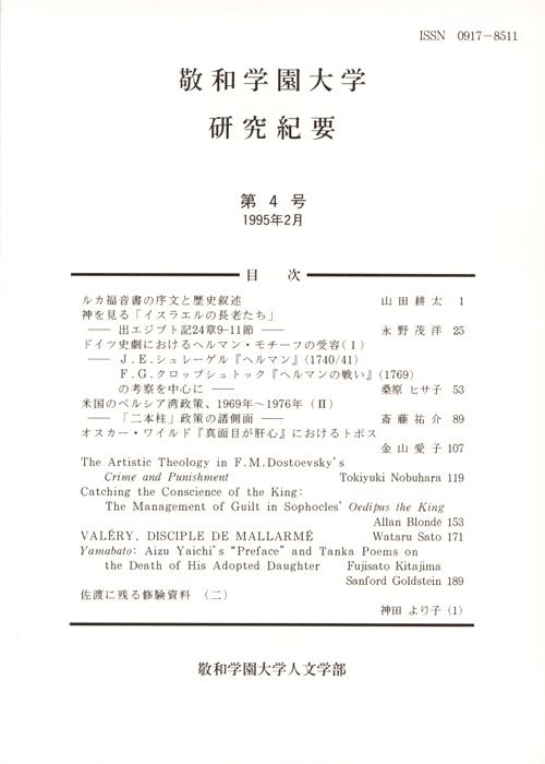 敬和学園大学 「研究紀要」 第4号(1995年2月)