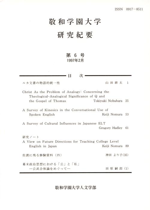 敬和学園大学 「研究紀要」 第6号(1997年2月)
