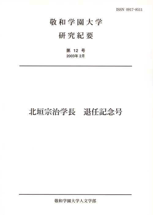 敬和学園大学 「研究紀要」 第12号(2003年2月)