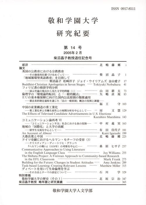 敬和学園大学 「研究紀要」 第14号(2005年2月)