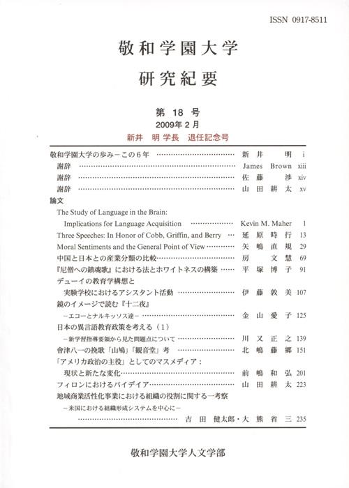 敬和学園大学 「研究紀要」 第18号(2009年2月)