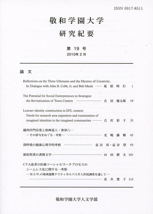 敬和学園大学 「研究紀要」 第19号(2010年2月)