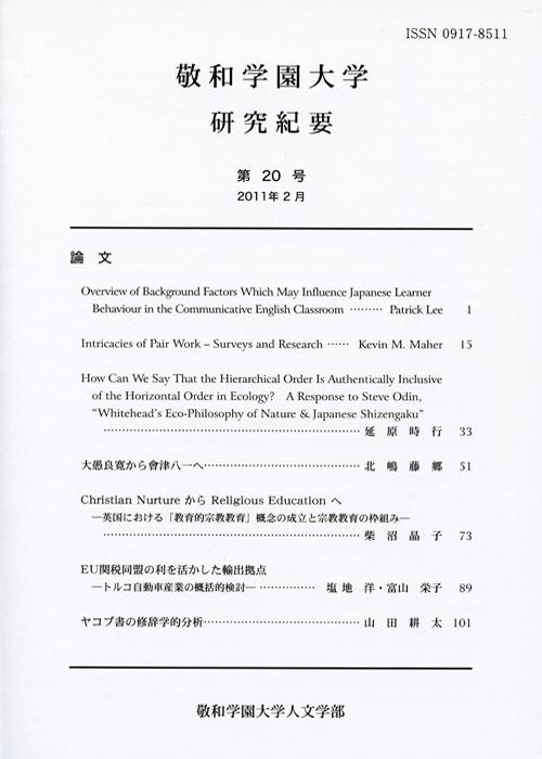 敬和学園大学 「研究紀要」 第20号(2011年2月)