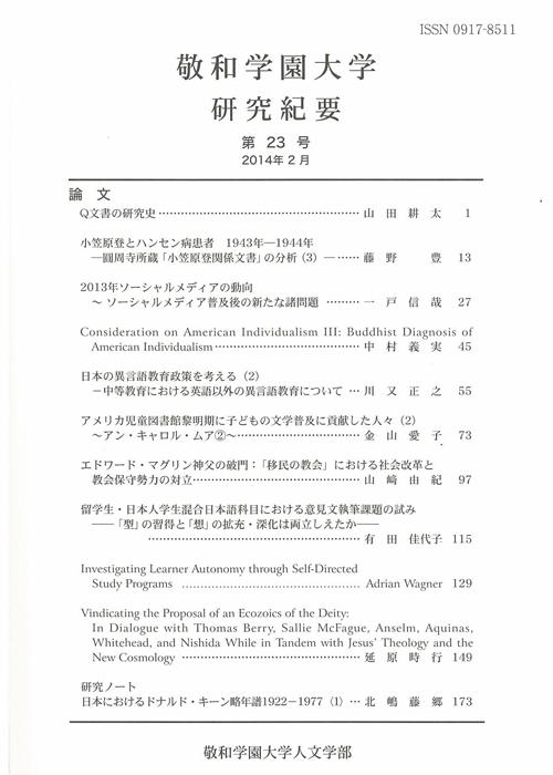 敬和学園大学 「研究紀要」 第23号(2014年2月)