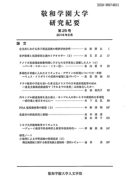敬和学園大学 「研究紀要」 第25号(2016年2月)