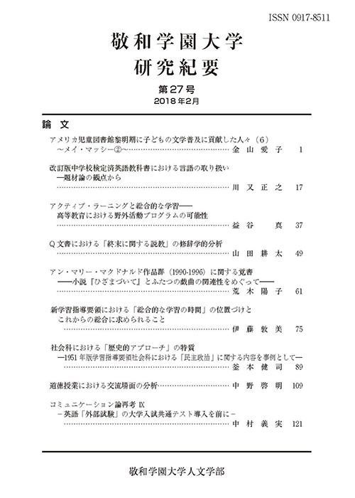 敬和学園大学 「研究紀要」 第27号(2018年2月)