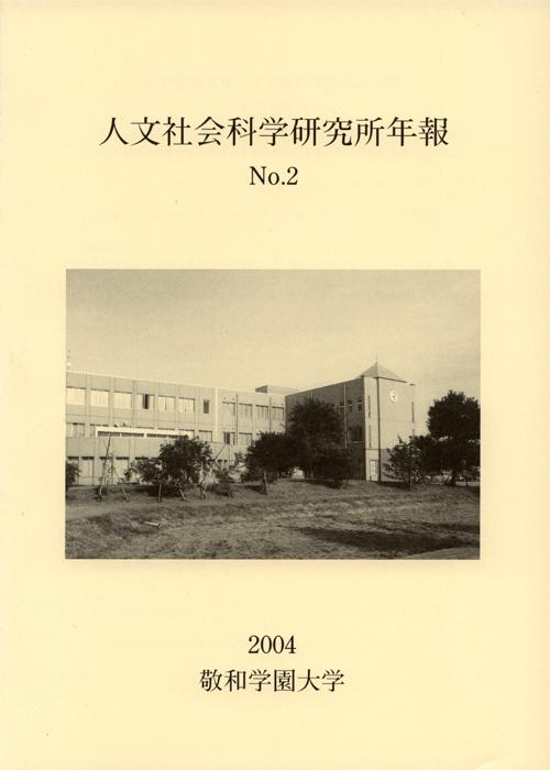 敬和学園大学 「人文社会科学研究所年報」 No.2(2004年3月)