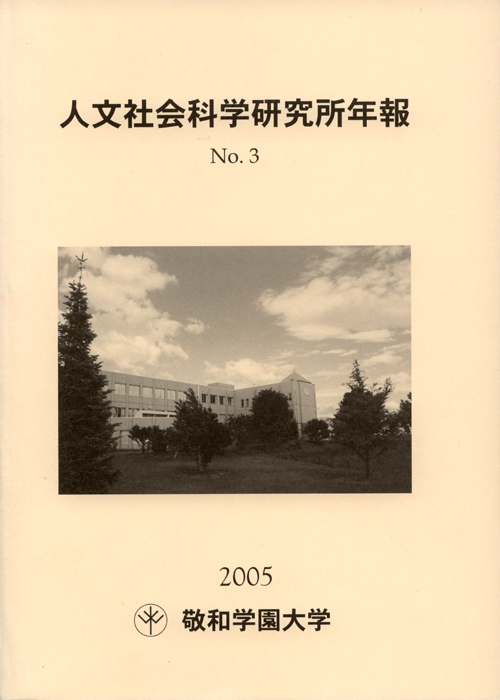 敬和学園大学 「人文社会科学研究所年報」 No.3(2005年5月)