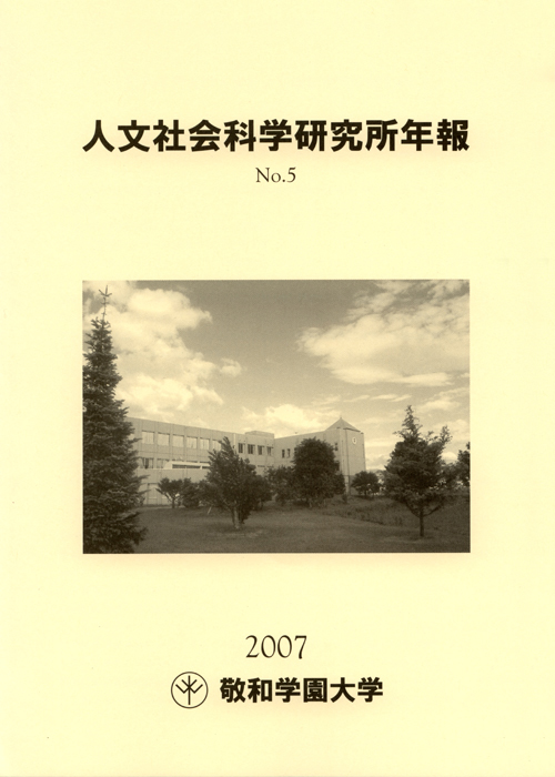 敬和学園大学 「人文社会科学研究所年報」 No.5(2007年5月)
