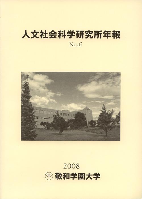 敬和学園大学 「人文社会科学研究所年報」 No.6(2008年5月)
