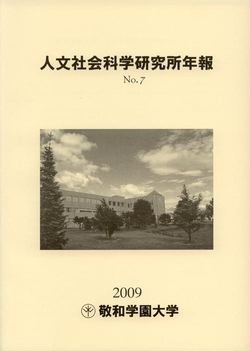 敬和学園大学 「人文社会科学研究所年報」 No.7(2009年5月)