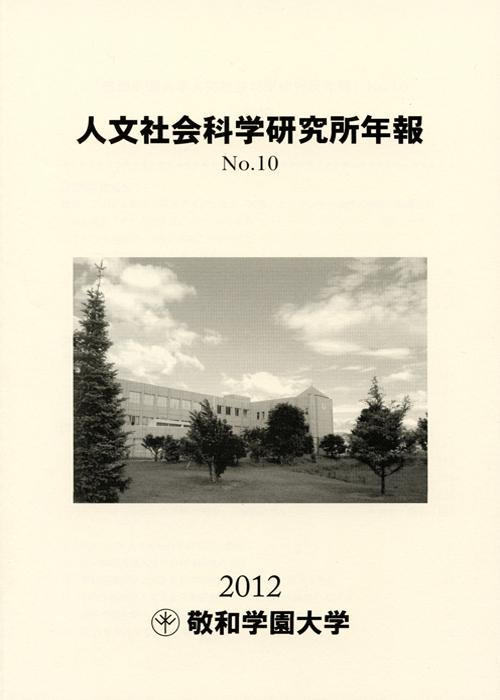 敬和学園大学 「人文社会科学研究所年報」 No.10(2012年5月)