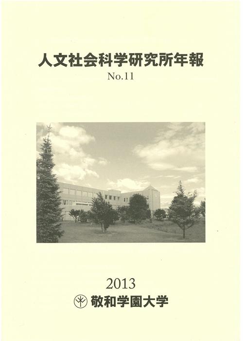 敬和学園大学「人文社会科学研究所年報」 No.11(2013年5月)