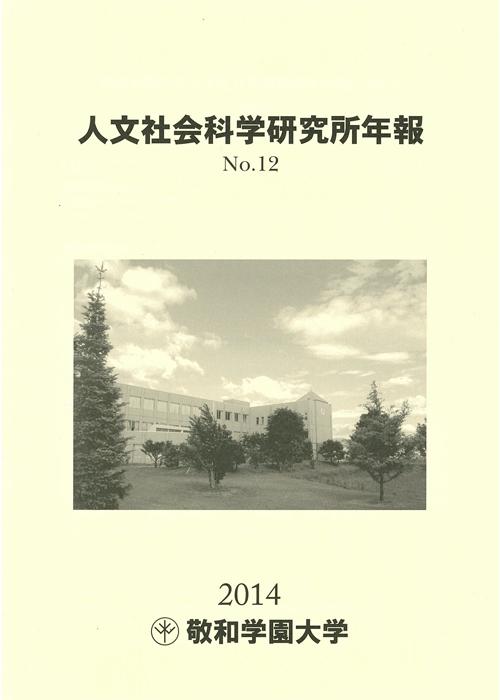 敬和学園大学「人文社会科学研究所年報」 No.12(2014年5月)
