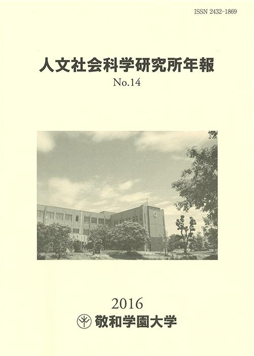 敬和学園大学「人文社会科学研究所年報」 No.14(2016年6月)