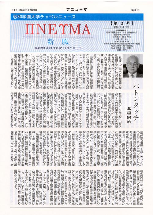 敬和学園大学 チャペルニュース「プニューマ」 第3号(2003年3月)