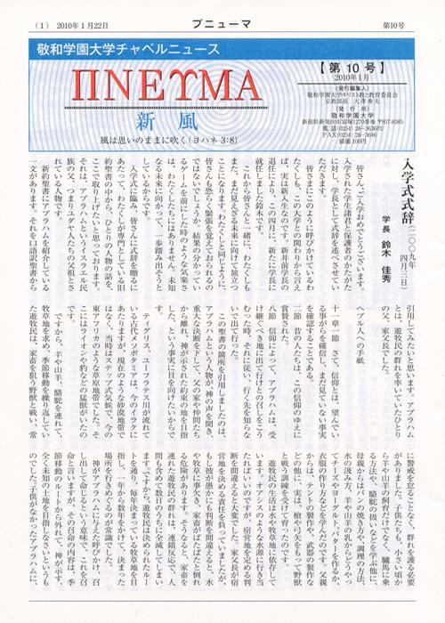 敬和学園大学 チャペルニュース「プニューマ」 第10号(2010年1月)