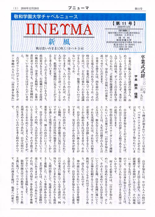 敬和学園大学 チャペルニュース「プニューマ」 第11号(2010年12月)