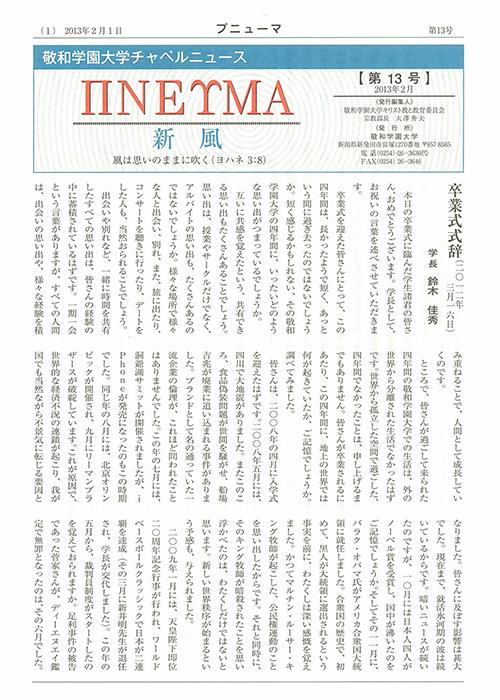 敬和学園大学 チャペルニュース「プニューマ」 第13号(2013年2月)