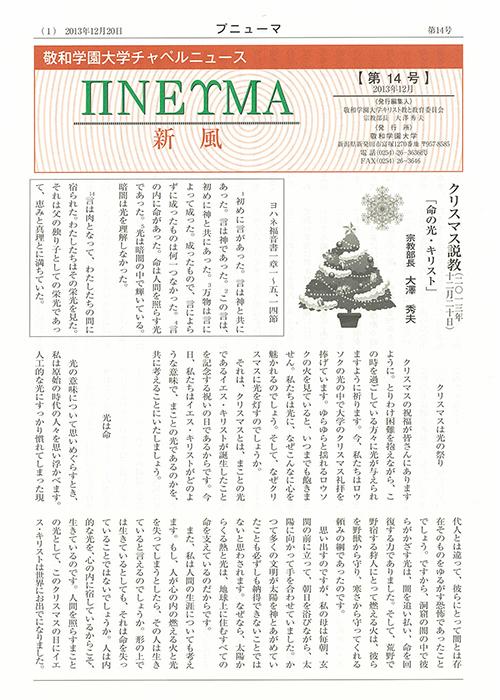 敬和学園大学 チャペルニュース「プニューマ」 第14号(2013年12月)