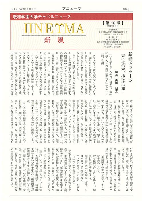 敬和学園大学 チャペルニュース「プニューマ」 第16号(2016年2月)