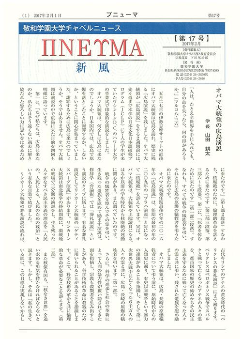 敬和学園大学 チャペルニュース「プニューマ」 第17号(2017年2月)