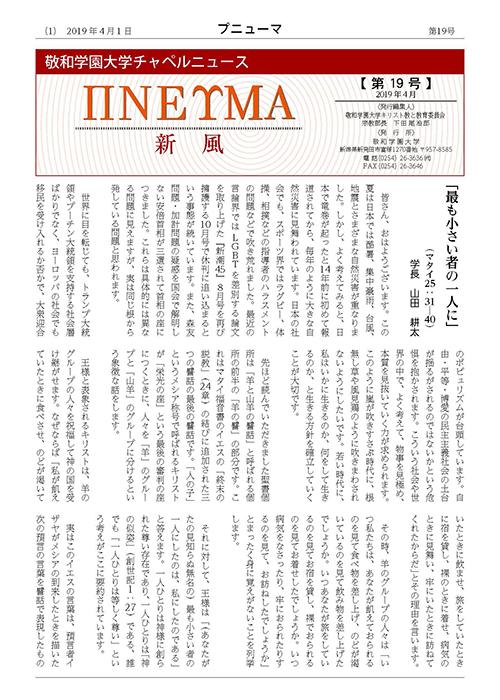 敬和学園大学 チャペルニュース「プニューマ」 第19号(2019年4月)