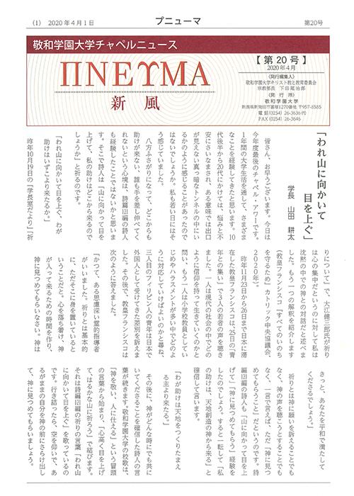 敬和学園大学 チャペルニュース「プニューマ」 第20号(2020年4月)
