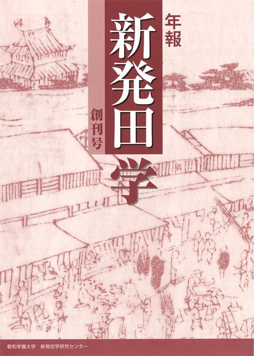 年報「新発田学」創刊号(2010年3月)