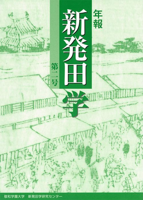 年報「新発田学」第2号(2011年2月)