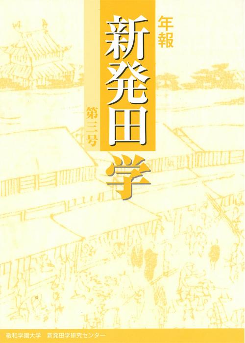年報「新発田学」第3号(2012年3月)