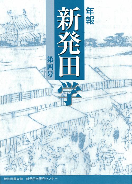 年報「新発田学」第4号(2013年3月)